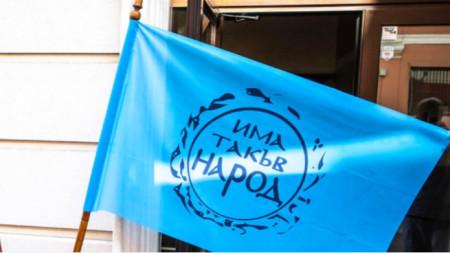 Застава партије ПТН