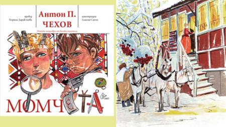 Илюстрациите в книгата са от художничката Алисия Санча