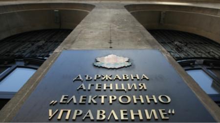 Agencia Estatal de Gobierno Electrónico