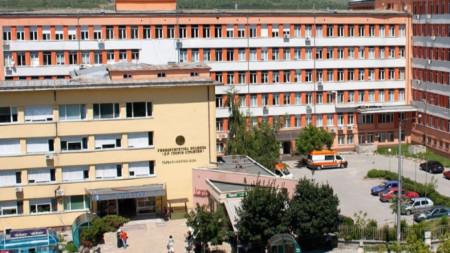 """Университетската болница """"Д-р Георги Странски"""" в Плевен"""