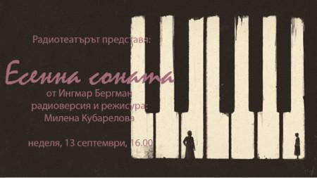 Колаж: Даниела Манолова