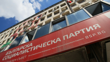 Sede del Partido Socialista Búlgaro (BSP)