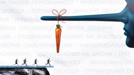 """Фрагмент от корицата на книгата """"България 0.5: грешките в кода"""""""