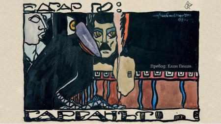 Рисунка на корицата Иван Милев, 1921
