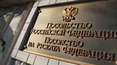 Die Botschaft der Russischen Föderation in Sofia
