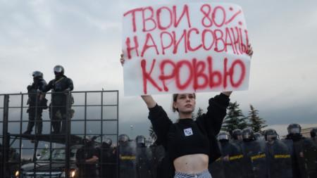 Па протеста срещу преизбирането на Лукашенко за пореден президентски мандат - Минск, 23 октомври 2020 г.