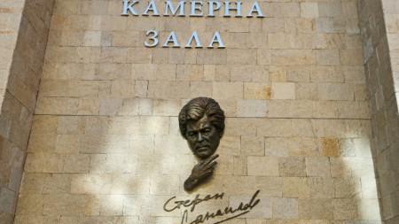 Барелефът на Стефан Данаилов на Камерната зала, която ще носи неговото име.