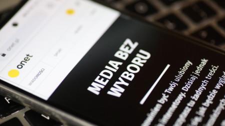 """""""Медия без избор"""""""