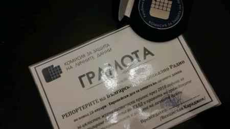 """Призът за репортерите на """"Хоризонт"""" е за популяризиране на дейността на Комисията за защитата на личните данни и на правата на гражданите."""