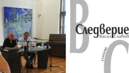 Румен Леонидов и Васил Славов по време на премиерата и корицата на книгата
