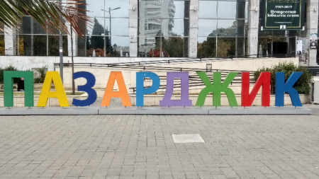 Пазарджик. Надпис с цветни букви