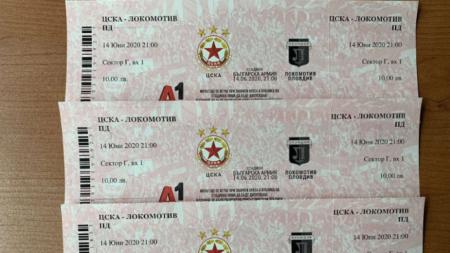 Билетите за мача на 14 юни.