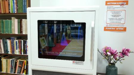 С новата машина за 30 секунди се почистват и дезинфекцират 6 книги в библиотеката във Видин