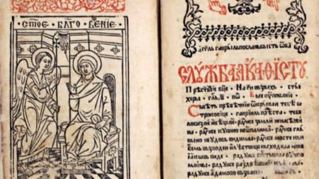 """""""Часословец"""" от 1566 г. на Яков Крайков"""