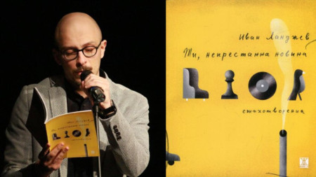 Иван Ланджев и неговата нова стихосбирка