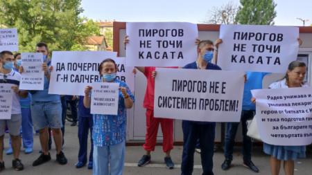 Протестът на медици от