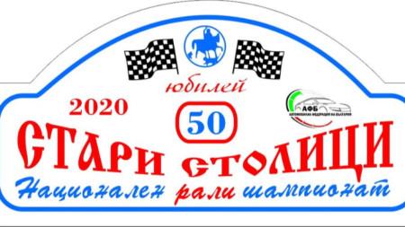 Логото на ралито