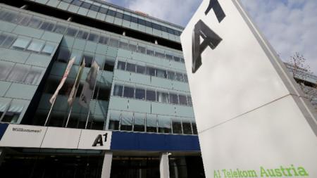 Централата на А1 във Виена
