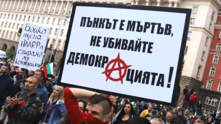 Протестно послание
