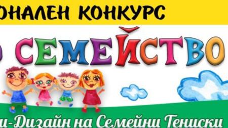 """Национален конукрс за детска рисунка """"Моето семейство"""""""
