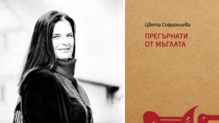 Цвета Софрониева и нейната нова книга