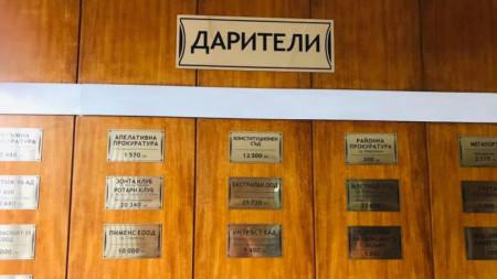 """В болница """"Д-р Стефан Черкезов"""" във Велико Търново бе направена стена на дарителите."""