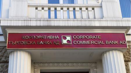 Офисът на Корпоративна търговска банка (КТБ) в София