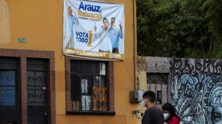 Изборен плакат на кандидата за президент Андрес Араус е поставен на стена в столицата Кито, Еквадор, 10 април 2021 г.