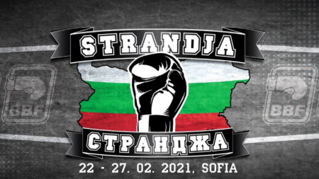 Снимка: Facebook / BulgarianBoxingFederation