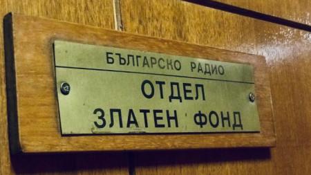 Отдел Златен фонд на БНР