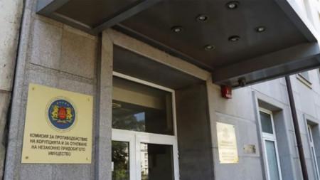 Сградата на Комисия за противодействие на корупцията (КПКОНПИ) в София.