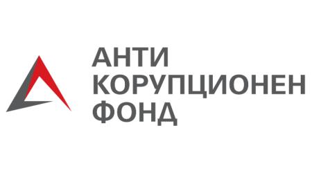 """Лого на неправителствената организация """"Антикорупционен фонд"""""""