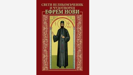 Корицата на книгата на Ангел Бончев