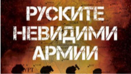 Руслан Трад и Кирил Аврамов са автори на книгата