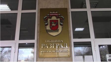 Община Разград
