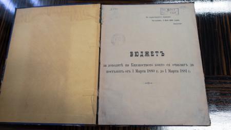 Бюджетът от март 1880 година.