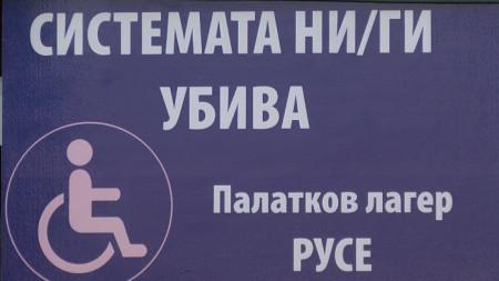 Майки на деца с увреждания в Русе протестираха като създадоха палатков лагер