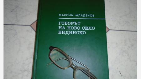 книгата на проф Младенов