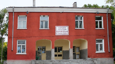 Читалището в с. Горски извор, общ. Димитровград