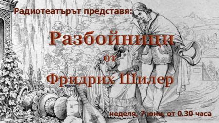 "Илюстрация към ""Разбойниците"" на Фридрих Шилер (литография)"
