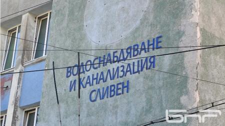 ВиК Сливен
