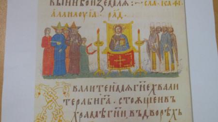 Страница от Томичовия псалтир
