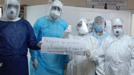 През миналата седмица от болницата бяха изписани първите трима излекувани от коронаавирус пациенти в област Перник.