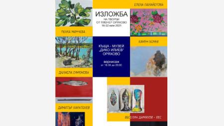 Плакат за изложба в Оряхово с творби от пленер