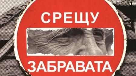 """Кинофестивалът """"Срещу забравата"""" е част от програмата на """"Пловдив - Европейска столица на културата 2019"""""""