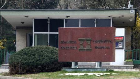 "Болница ""Лозенец"""