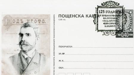 Валидираната пощенска карта, посветена на 125 години от първото публикуване на