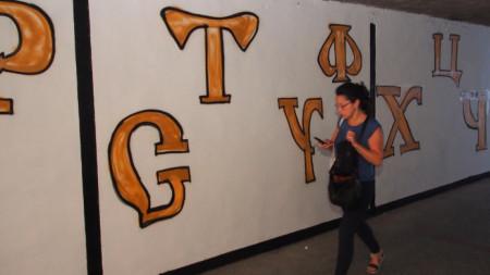"""Символите на кирилицата и глаголицата са изписани на двете стени на подлеза на бул. """"Владислав Варненчик"""" и ул. """"Патриарх Евтимий"""" във Варна."""