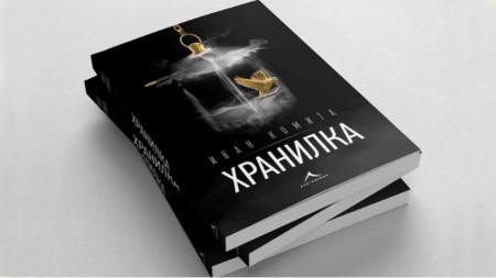 Дизайн на корицата: Тодор Манолов.