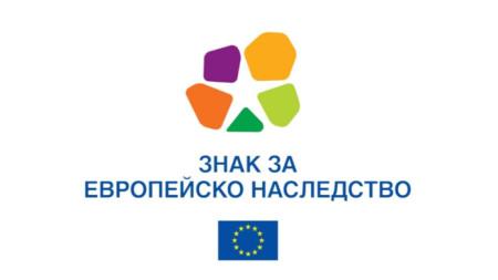 """Велико Търново ще се бори за """"Знак за Европейско наследство"""""""